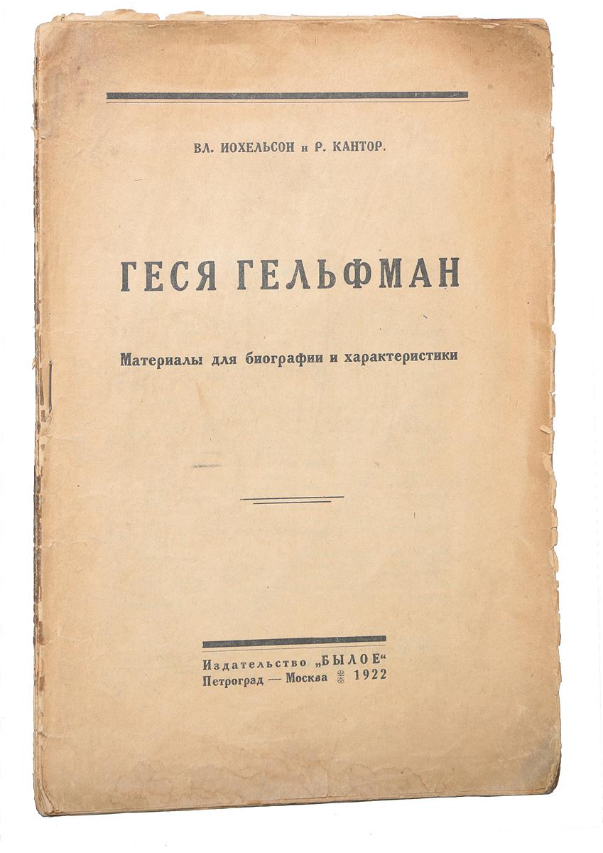 Геся Гельфман