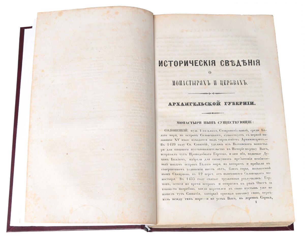 Полное собрание исторических сведений о всех бывших в древности и ныне существующих монастырях и примечательных церквях в России