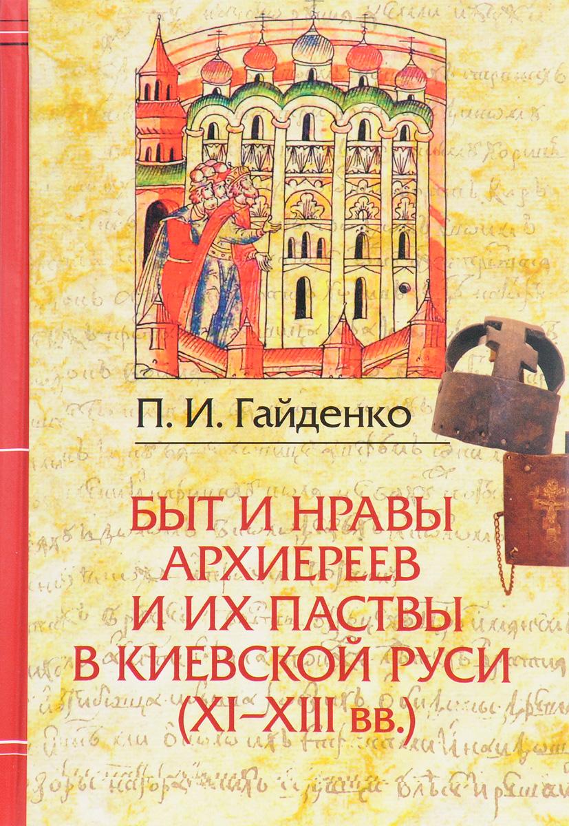 Быт и нравы архиереев и их паствы в Киевской Руси. XI-XIII веков