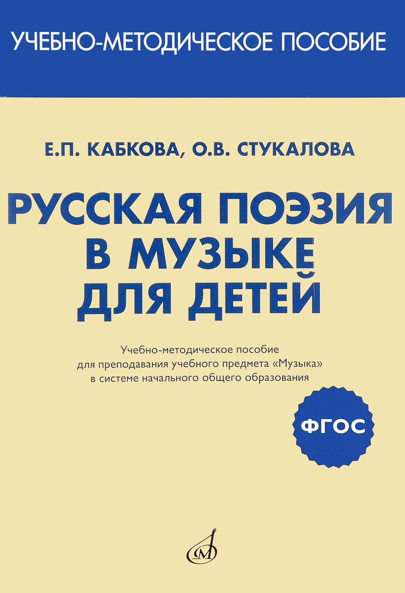 Русская поэзия в музыке для детей. Учебно-методическое пособие