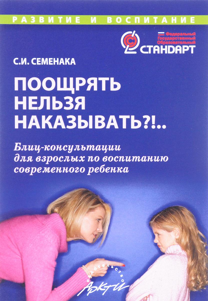 Поощрять нельзя наказывать?!.. Блиц-консультации для взрослых по воспитанию современного ребенка