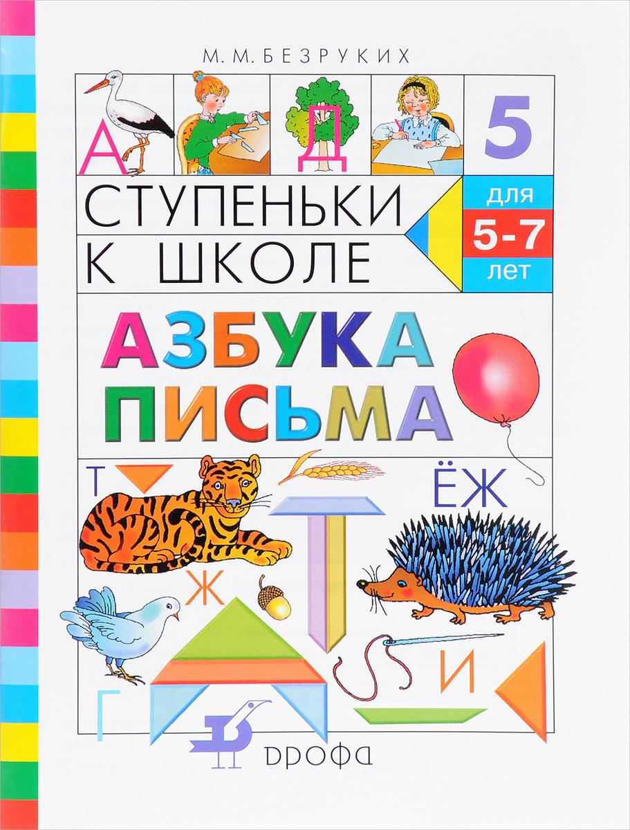 Ступеньки к школе. Азбука письма. Пособие по обучению детей 5-7 лет