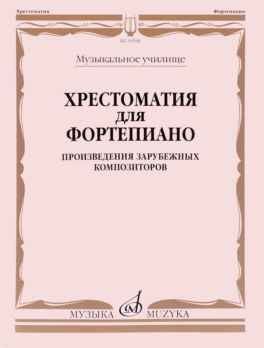Хрестоматия для фортепиано. Произведения зарубежных композиторов
