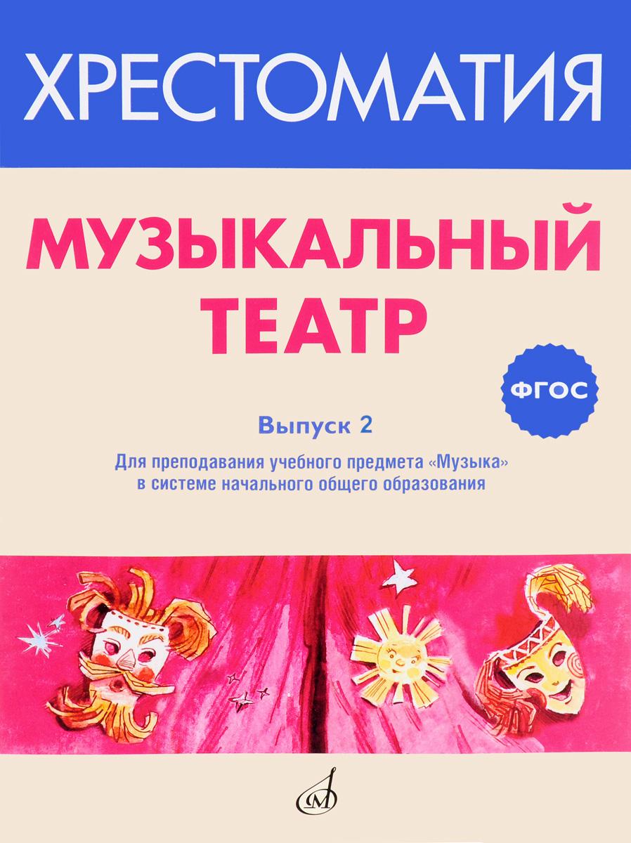 Музыкальный театр. Хрестоматия. Выпуск 2