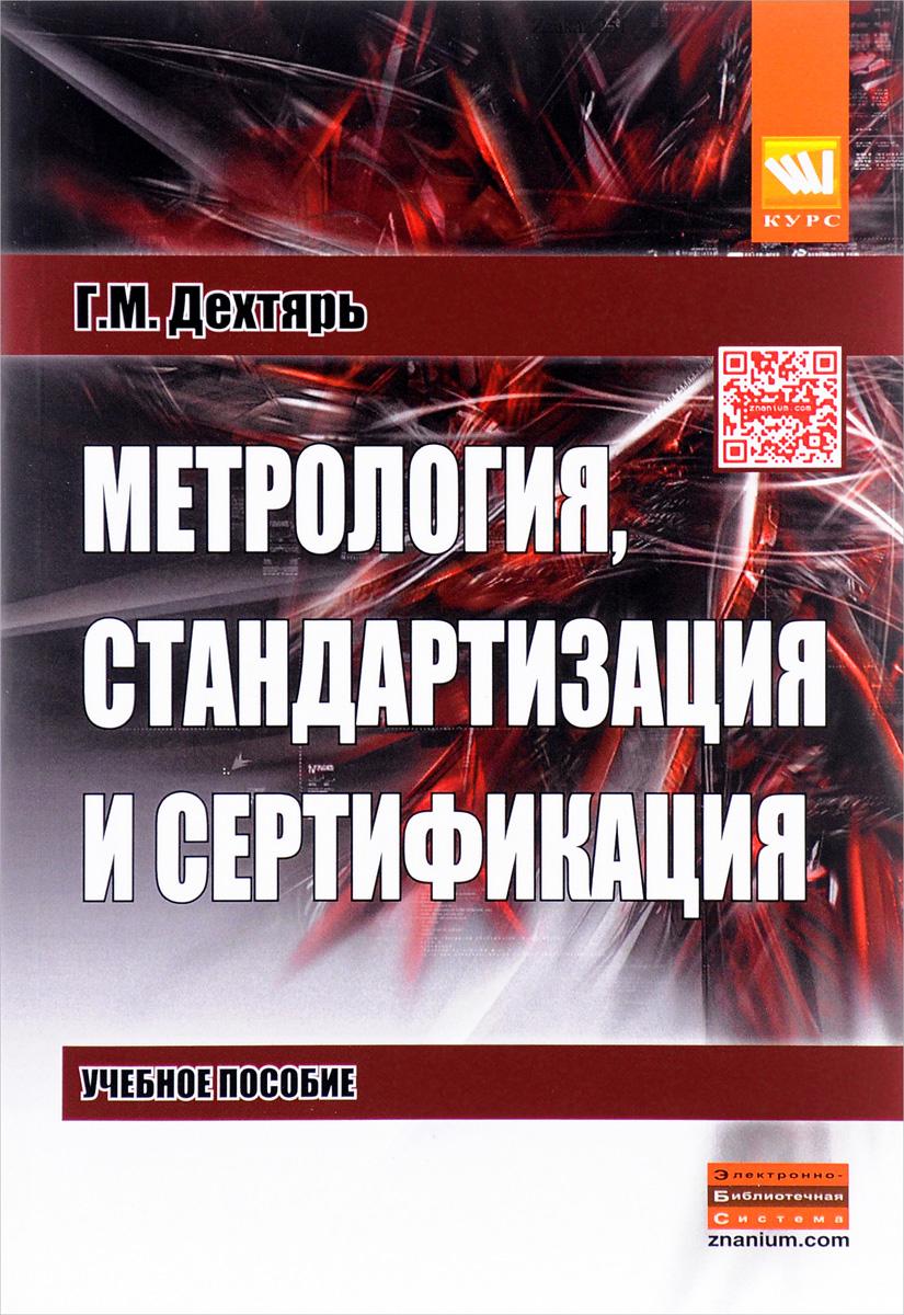 Метрология, стандартизация и сертификация. Учебное пособие