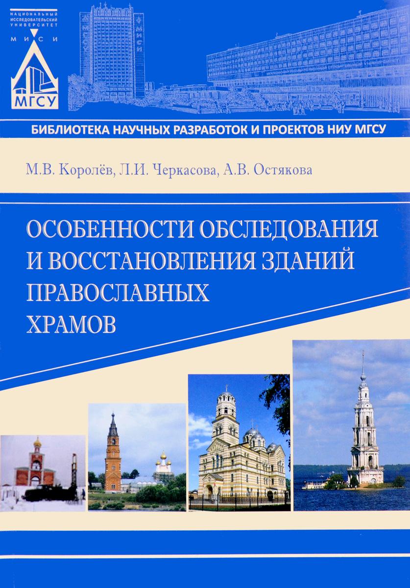Особенности обследования и восстановления зданий православных храмов