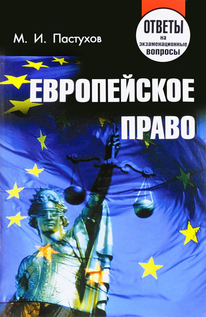 Европейское право: ответы на экзаменационные вопросы