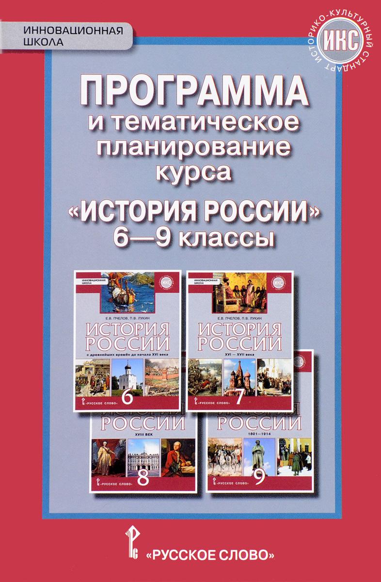 История России. 6-9 классы. Программа и тематическое планирование курса