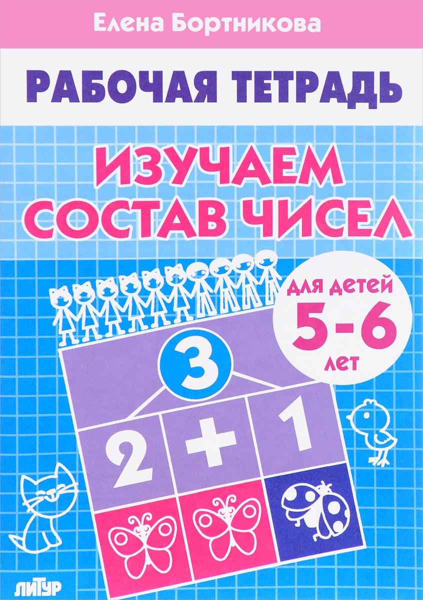 Изучаем состав чисел. Рабочая тетрадь для детей 5-6 лет