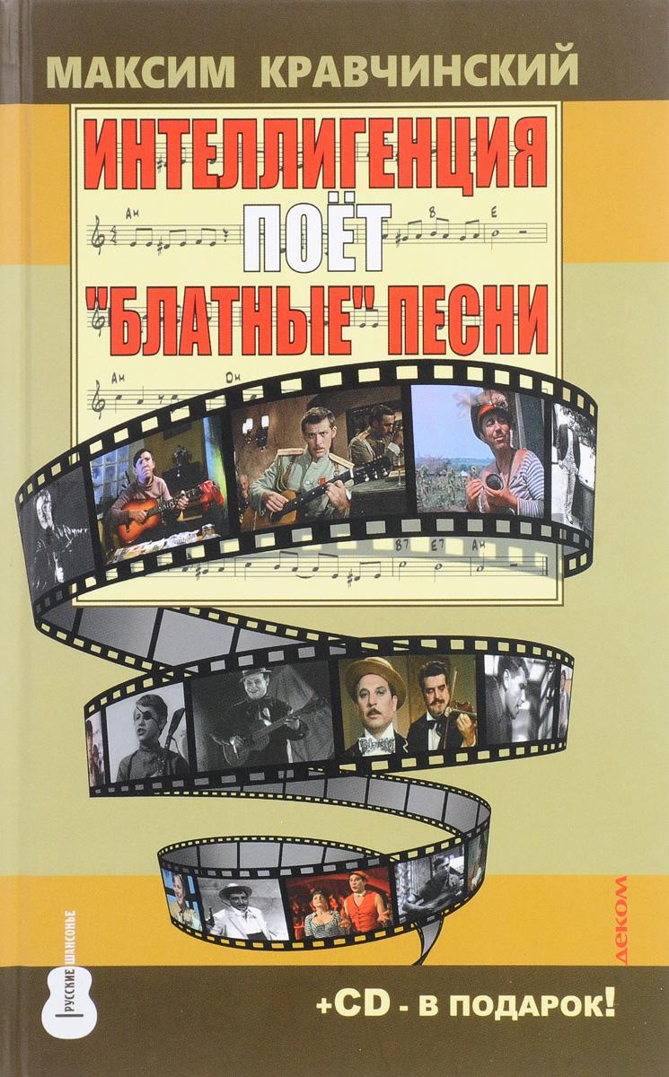 """Интеллигенция поет """"блатные"""" песни (+CD)"""