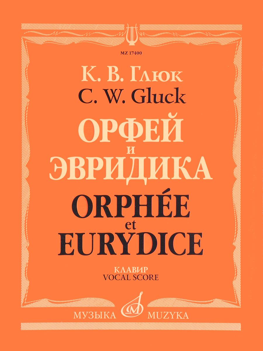 К. В. Глюк. Орфей и Эвридика. Опера в трех действиях. Клавир