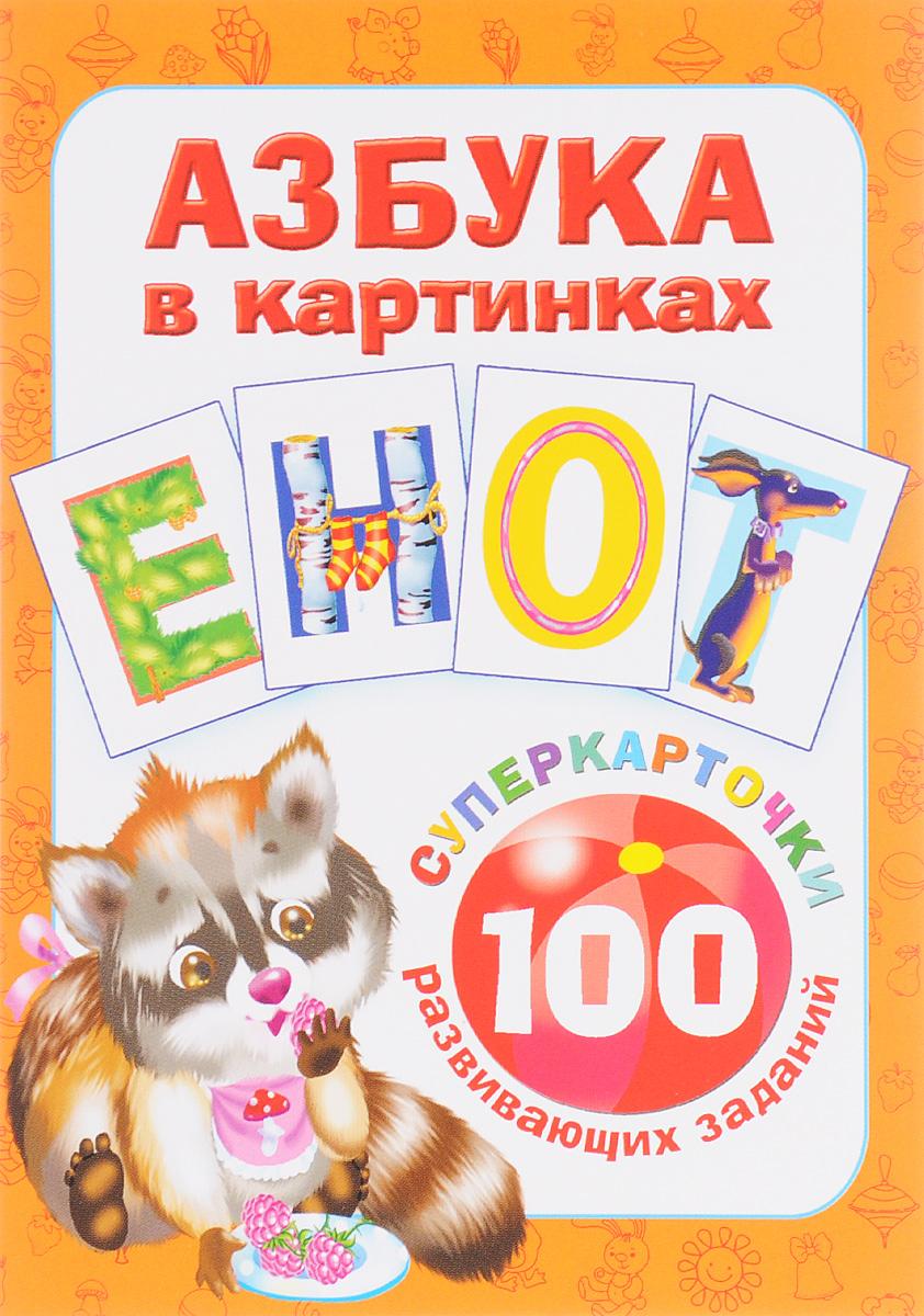 Азбука в картинках. 100 развивающих заданий (набор из 32 карточек)