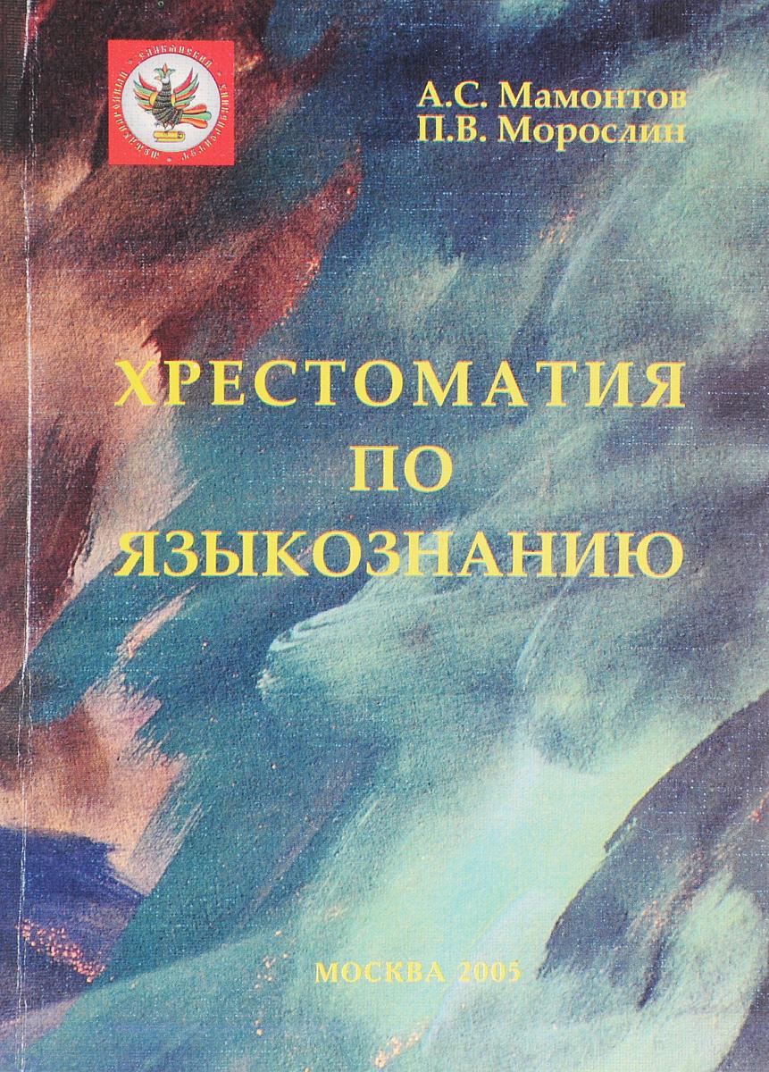 Хрестоматия по языкознанию
