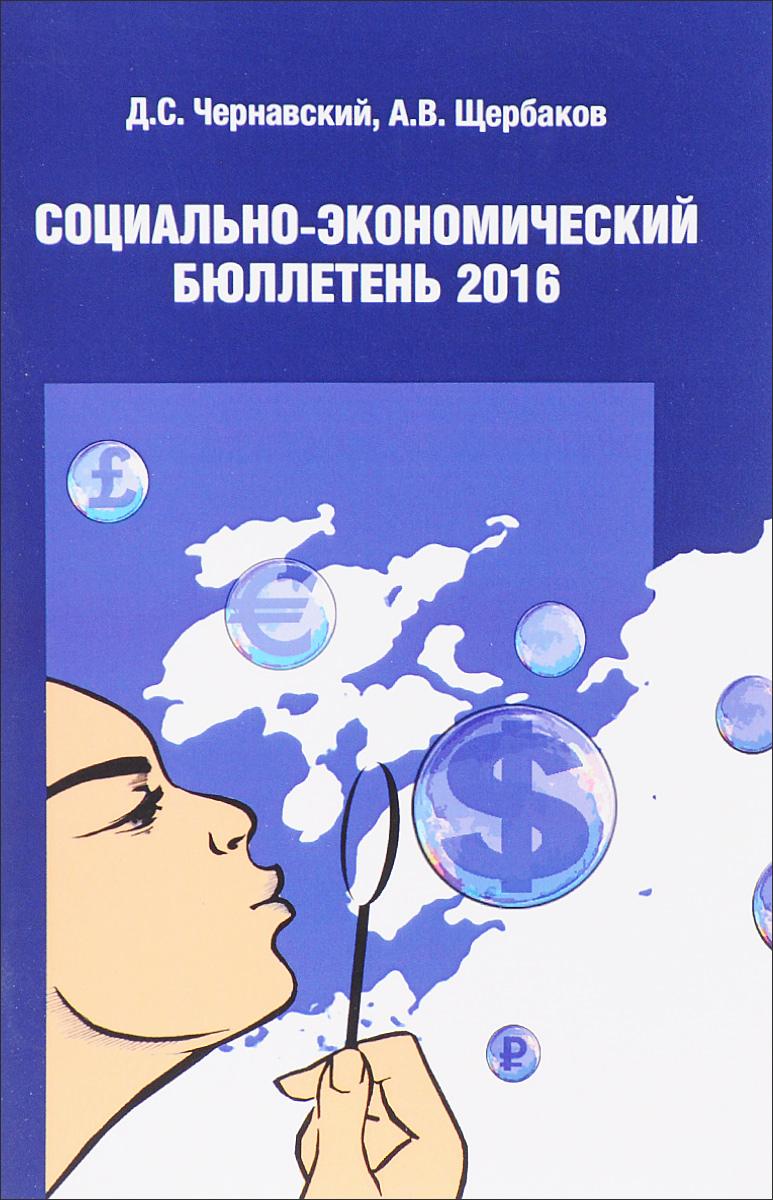 Социально-экономический бюллетень. 2016