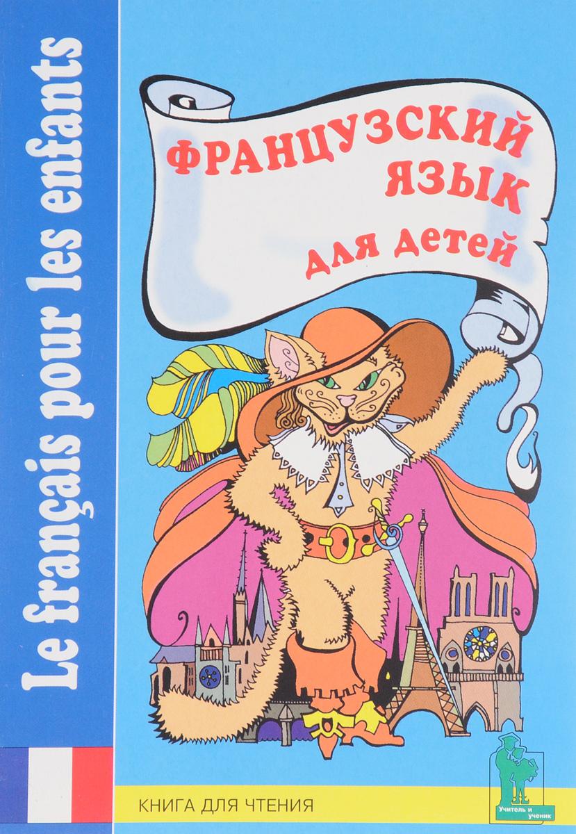 Французский язык для детей. Книга для чтения с вопросами и заданиями / Le francais pour les enfants