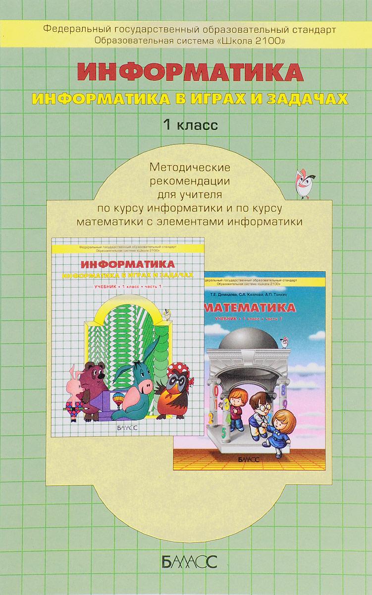 Информатика в играх и задачах. 1 класс. Методические рекомендации для учителя