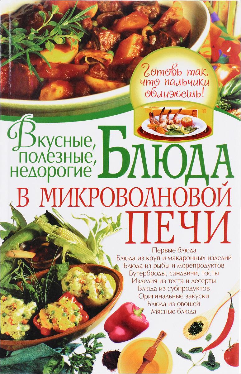 Вкусные, полезные, недорогие блюда в микроволновой печи