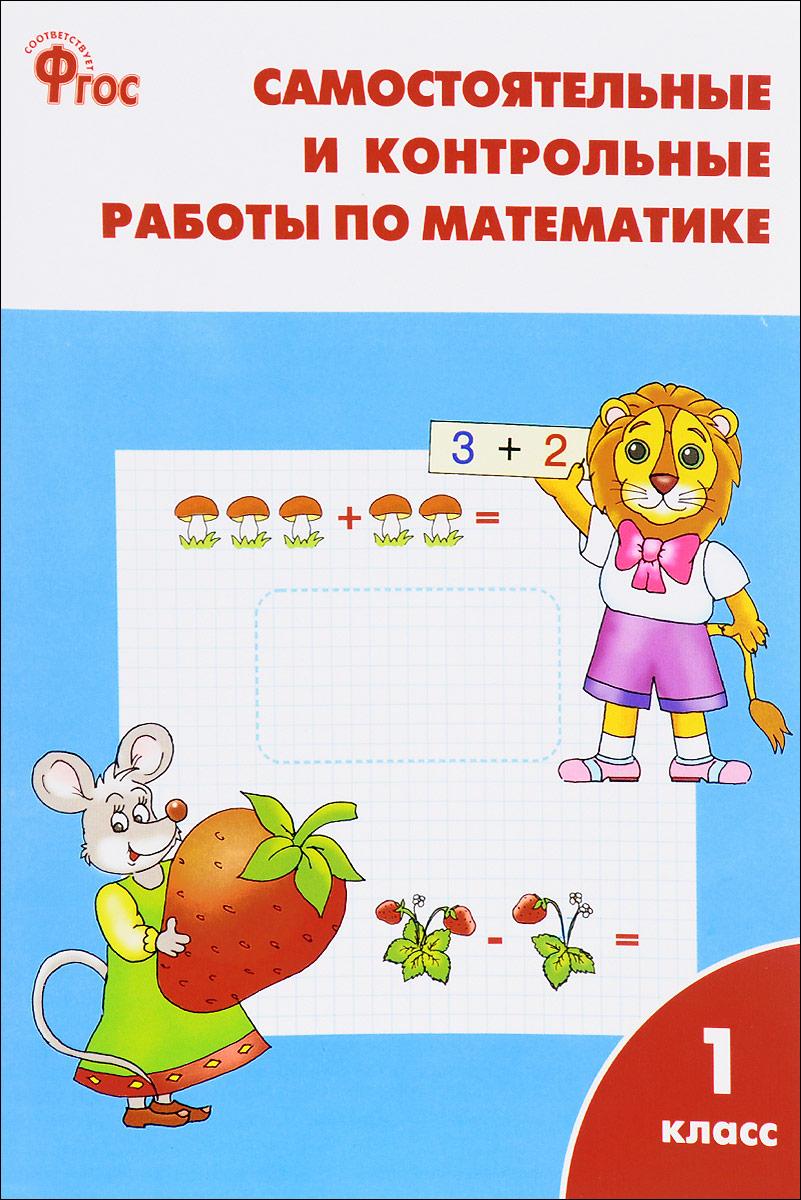 Самостоятельные и контрольные работы по математике. 1 класс
