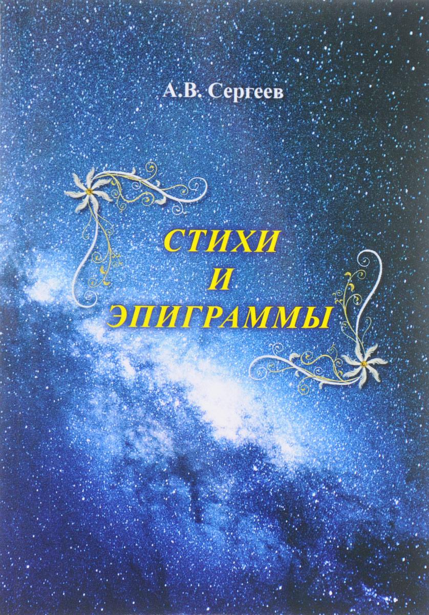 А. В. Сергеев. Стихи и Эпиграммы
