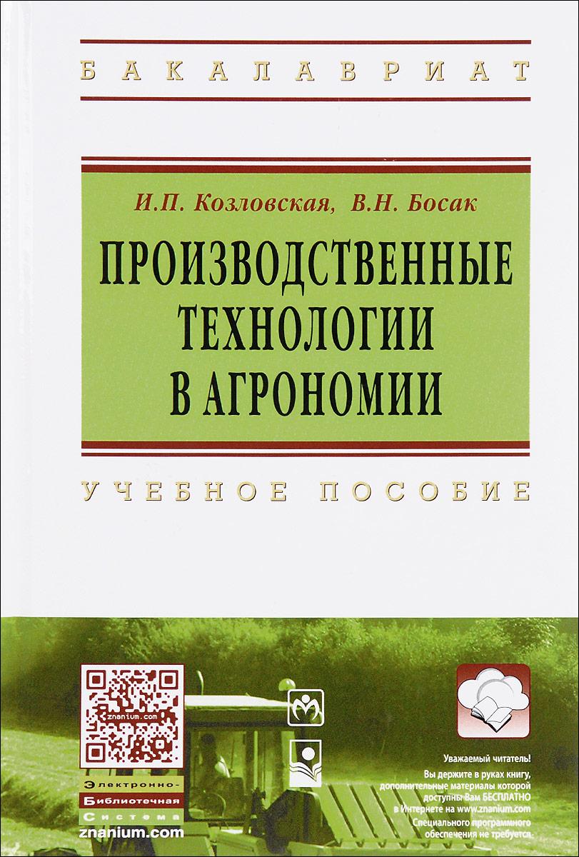 Производственные технологии в агрономии. Учебное пособие