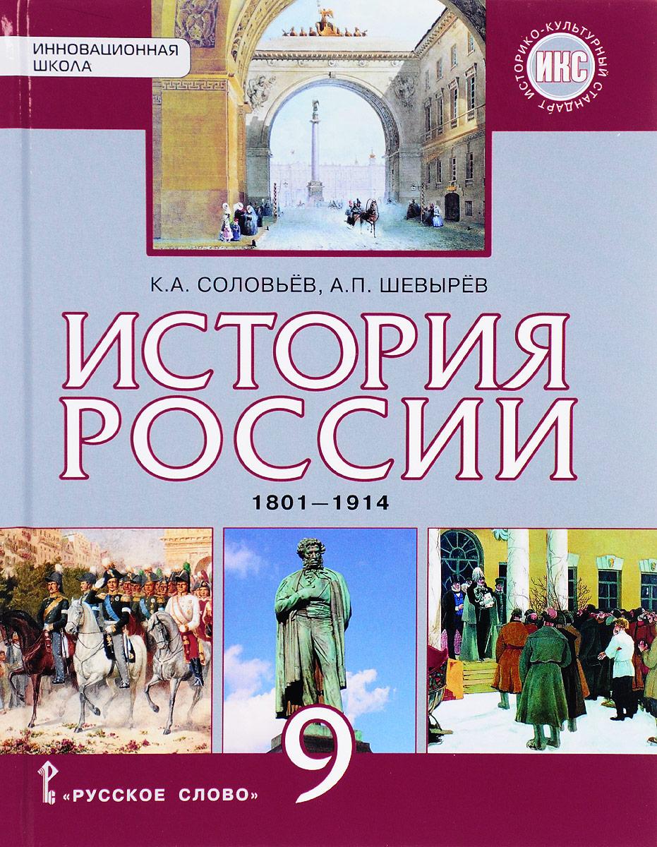 История России. 9 класс. 1801-1914 года. Учебник