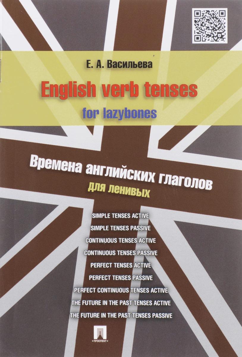 English verb tenses for lazybones / Времена английских глаголов для ленивых