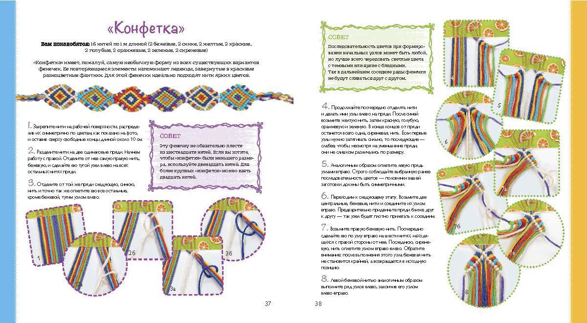 Схемы для вязания фенечек 91