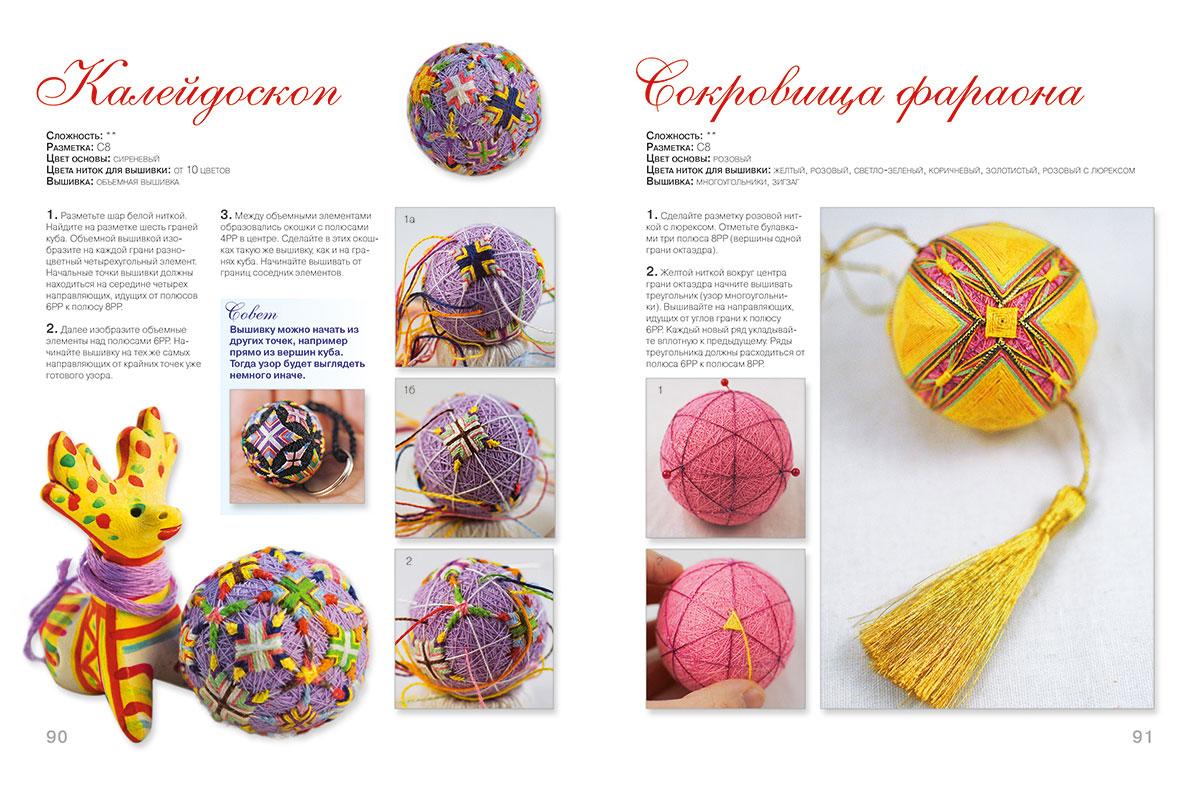 Темари. Японские шары счастья