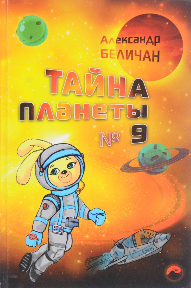 Тайна планеты №9