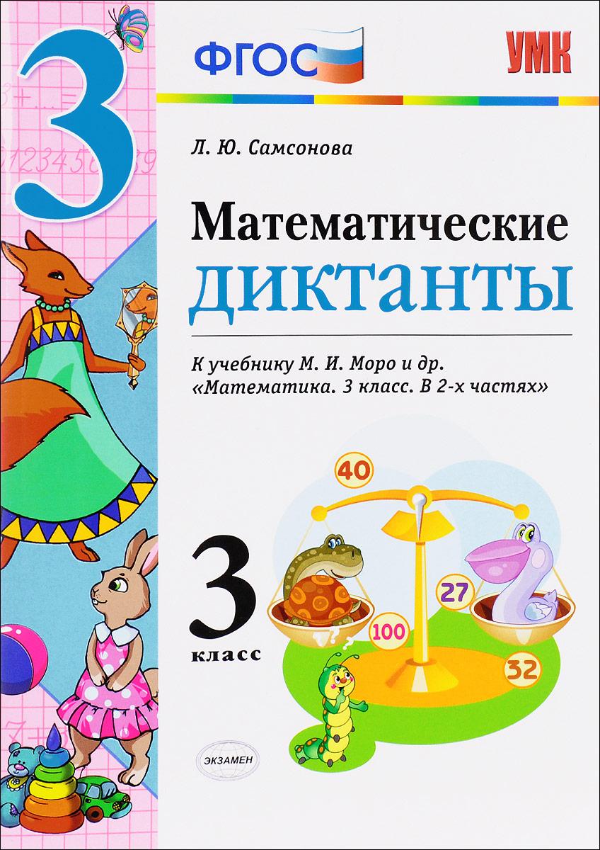 Математика. 3 класс. Математические диктанты. К учебнику М. И. Моро и др.