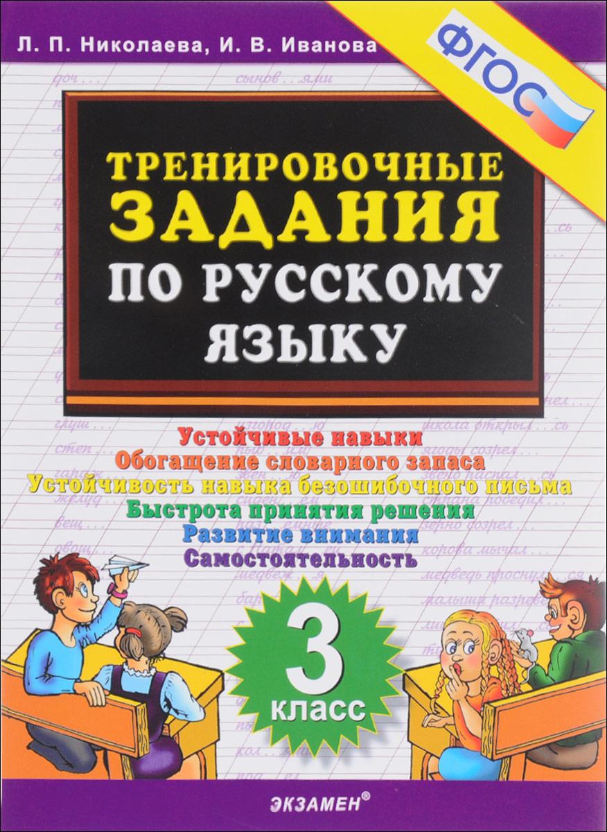 Тренировочные задания по русскому языку. 3 класс