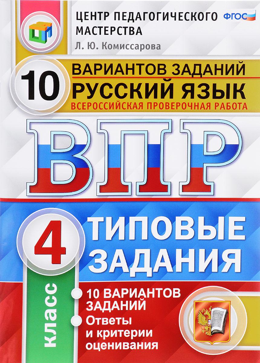 Русский язык. 4 класс. Всероссийская проверочная работа. 10 вариантов. Типовые задания