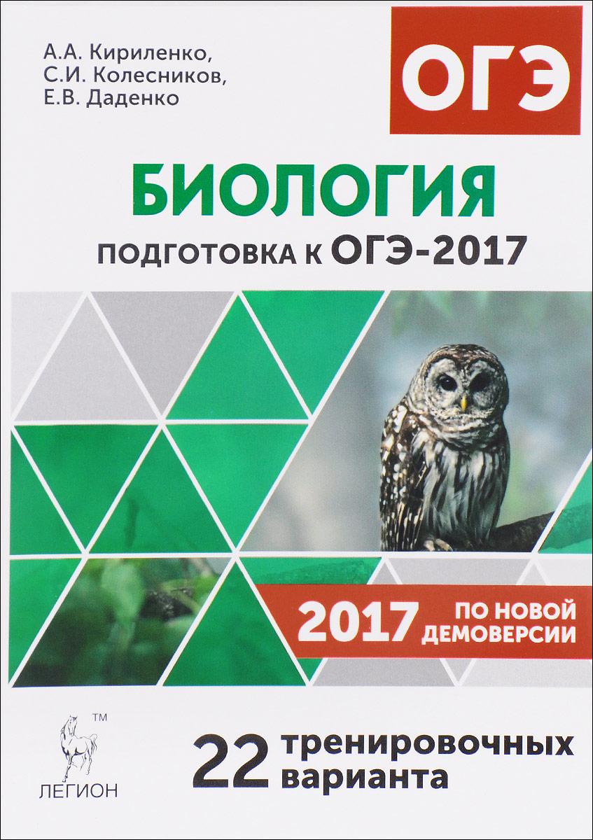 Биология. 9 класс. Подготовка к ОГЭ-2017. 22 тренировочных варианта по демоверсии 2017 года