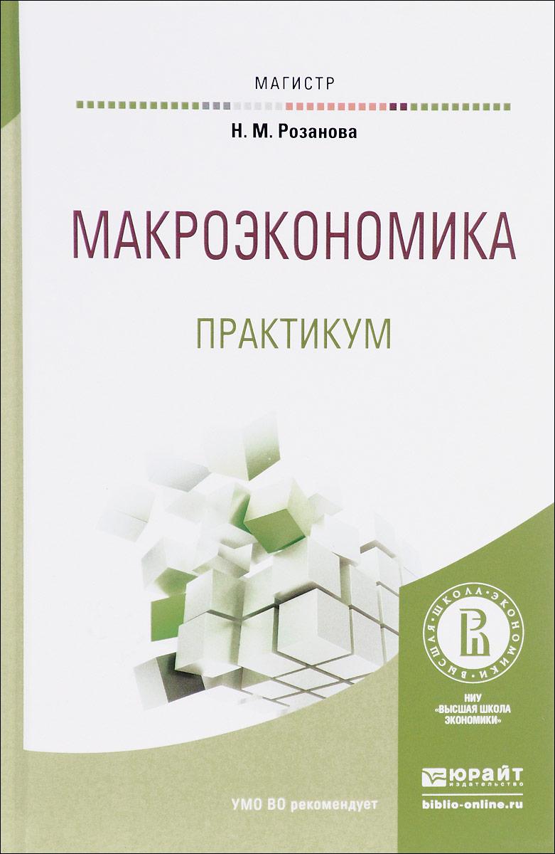 Макроэкономика. Практикум. Учебное пособие