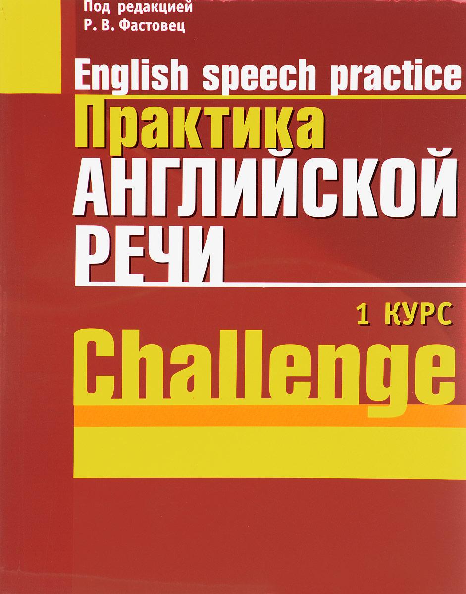 Практика английской речи. 1 курс / English Speech Practice