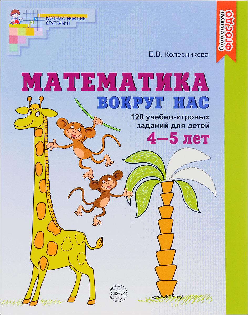 Математика вокруг нас. 120 игровых заданий для детей 4-5 лет