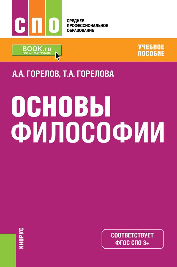 философия горелов учебник онлайн