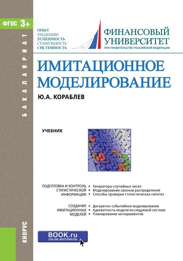 Имитационное моделирование. Учебник