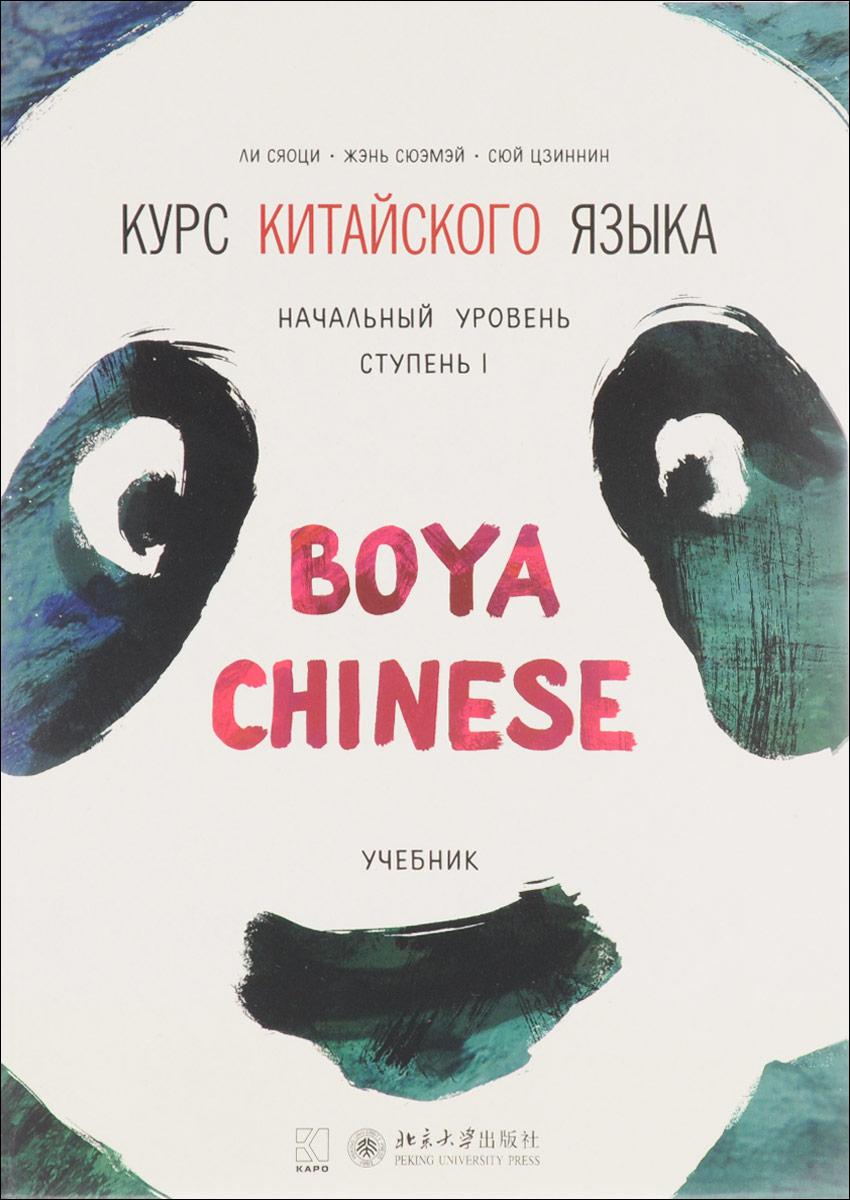 """Курс китайского языка. """"Boya Chinese"""". Учебник. Начальный уровень. Ступень I"""