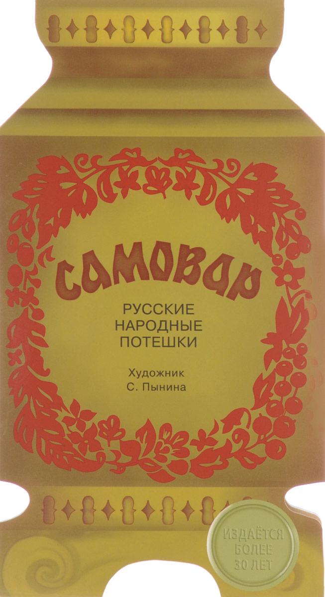 Русские народные потешки. Самовар