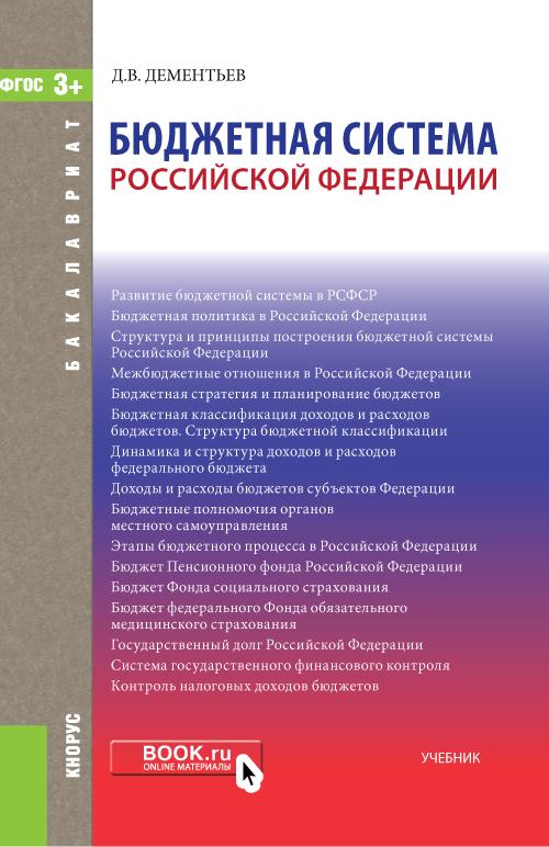 Дементьев Д.В. Бюджетная система Российской Федерации. Учебник
