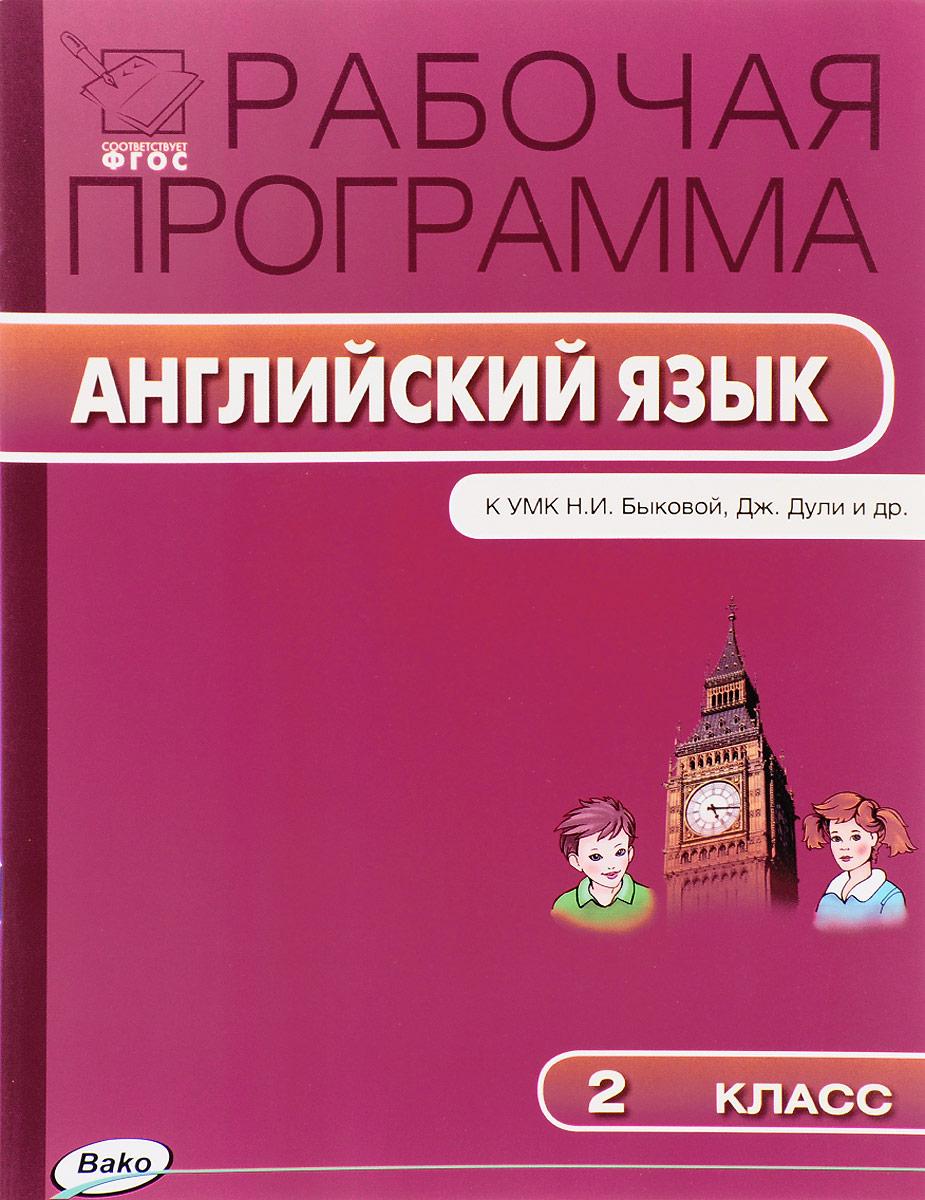 Рабочая программа по Английскому языку. 2 класс