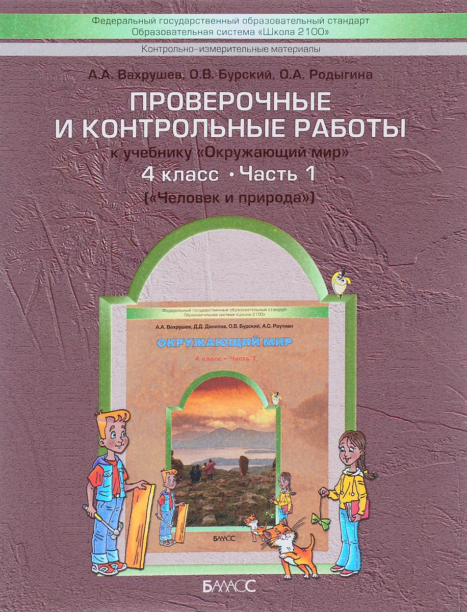 Окружающий Мир 4 Класс 2100 Учебник 2 Часть Гдз