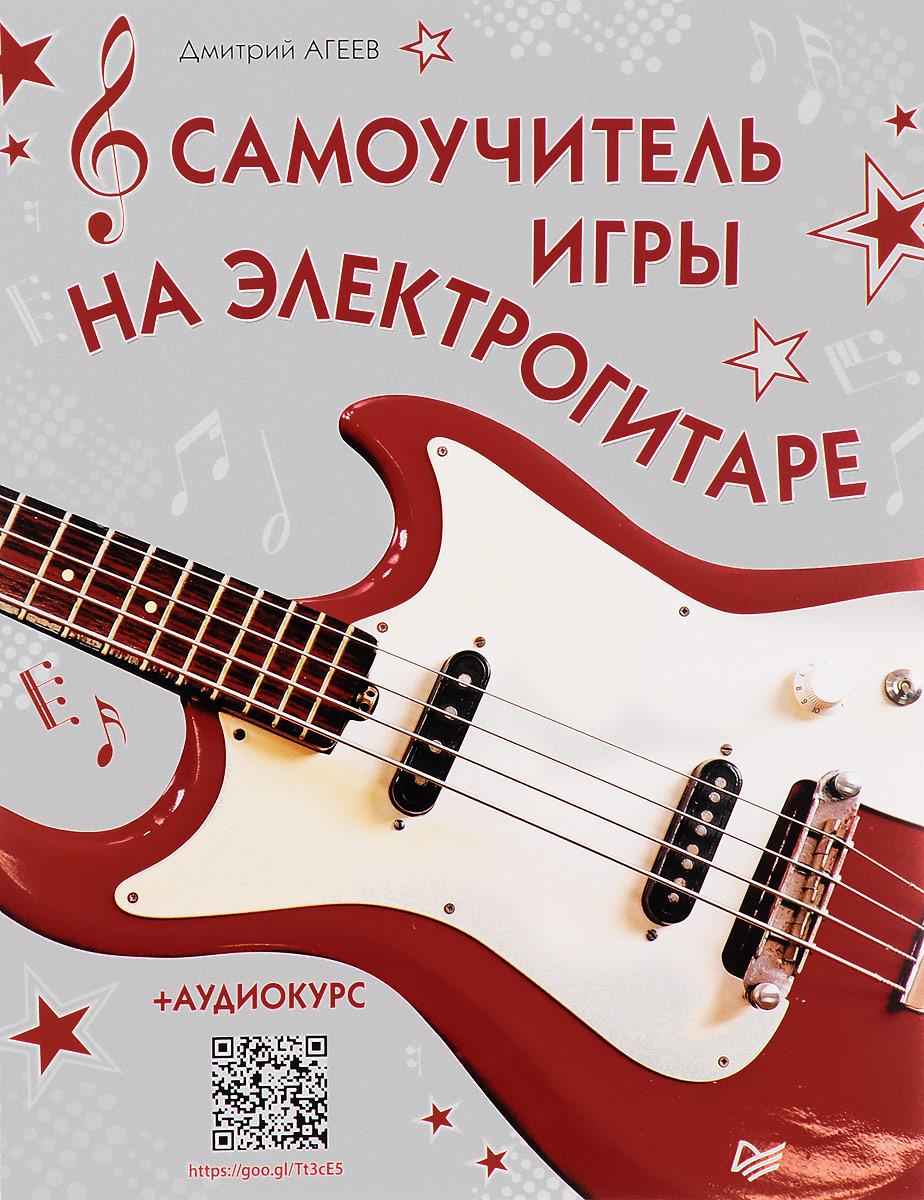 Дмитрий Агеев Самоучитель игры на электрогитаре + аудиокурс дмитрий калинский 20 техник работы с подсознанием судьба и я