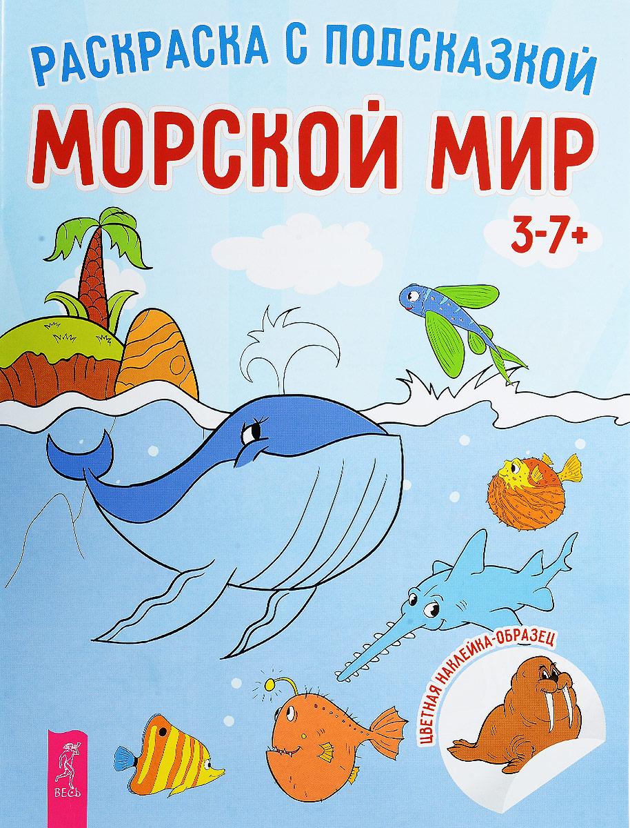 Морской мир + наклейки (комплект из 2 книг)