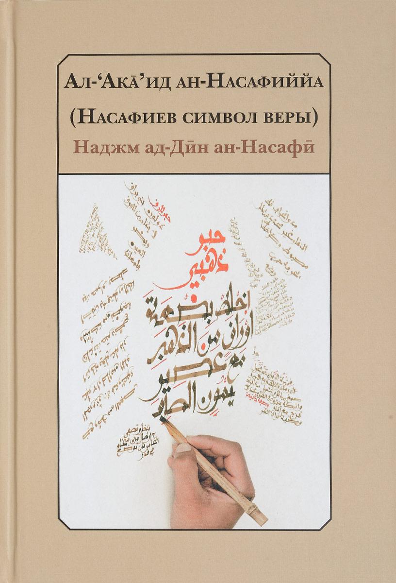 Ал-Акаид ан-Насафиййа / Насафиев символ веры