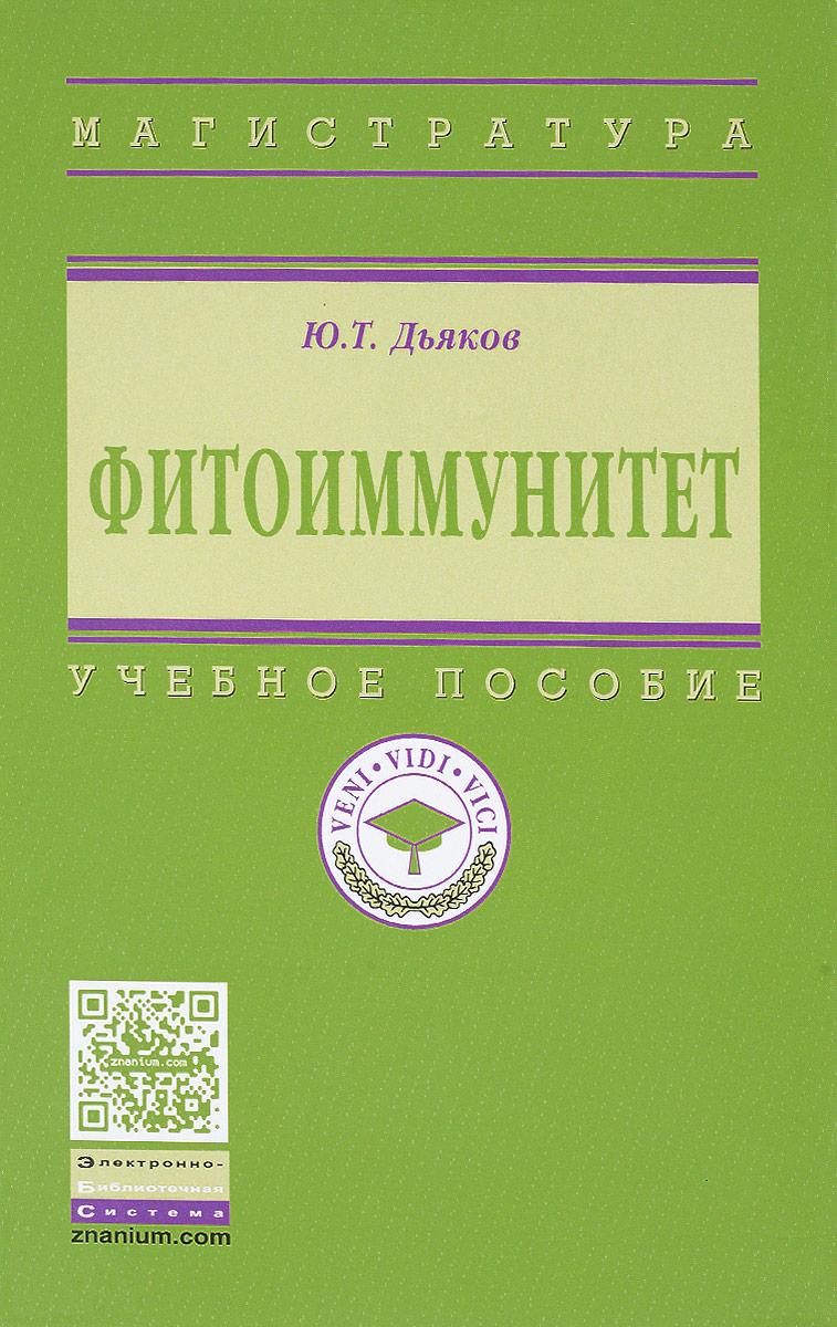Подробнее о Ю. Т. Дьяков Фитоиммунитет. Учебник адаптивный инструмент