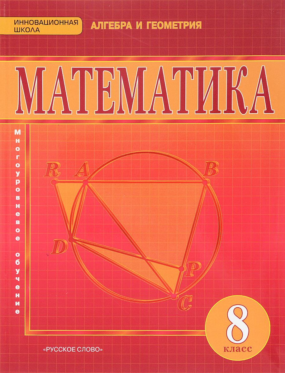 Математика. Алгебра и геометрия. 8 класс. Учебник