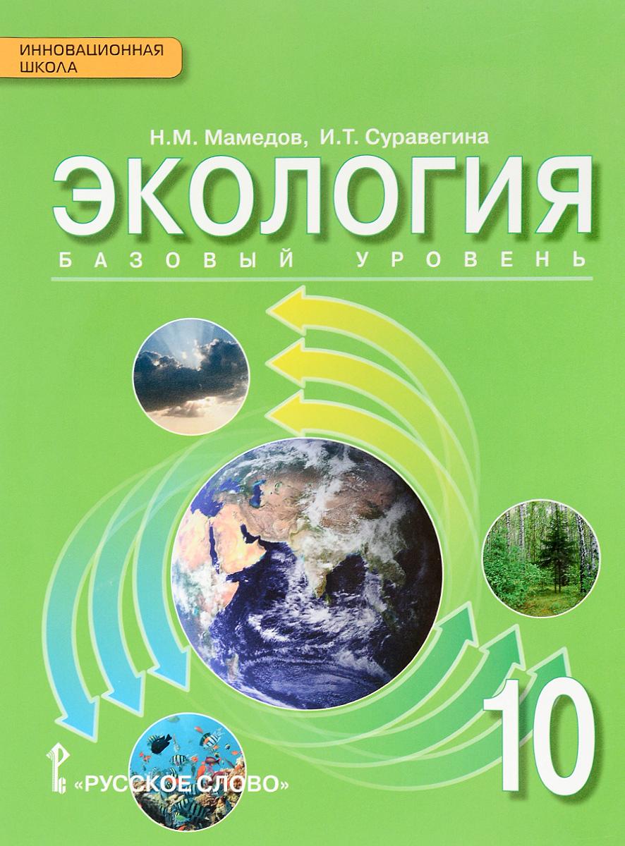 Экология. 10 класс. Базовый уровень