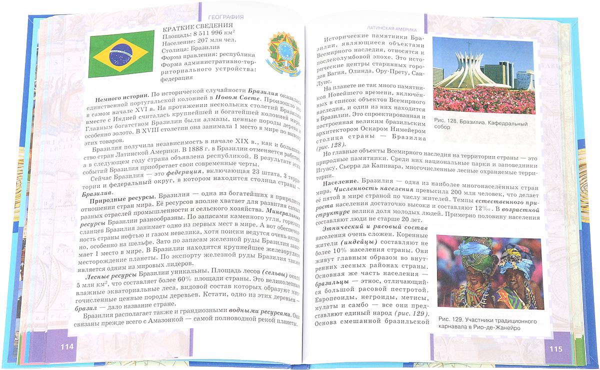 География. 10-11 классы. Базовый уровень. Учебник. В 2 частях. Часть 2.Региональная характеристика мира